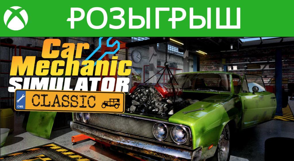 Розыгрыш двух цифровых копий Car Mechanic Simulator Classic