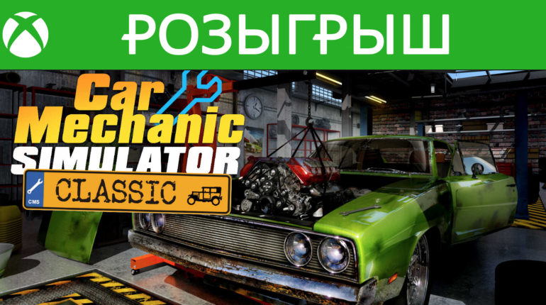 Розыгрыш Car Mechanic Simulator для Xbox One