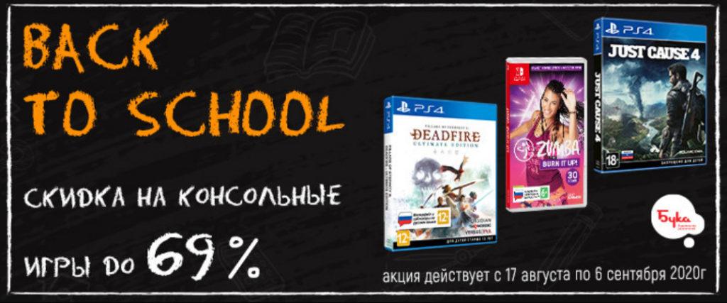 Стартовала распродажа «Назад в школу» консольных игр для Xbox One и PlayStation 4