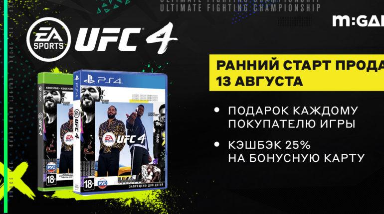 В М.Видео пройдёт ранний старт продаж UFC 4