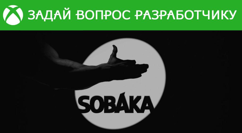 Задай вопрос разработчику Sobaka Studios