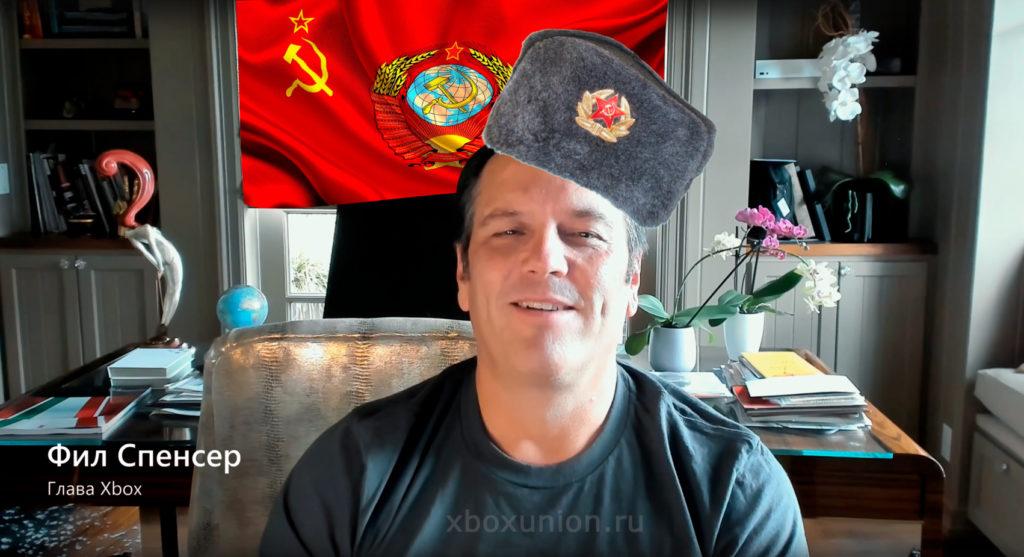 Фил Спенсер заговорил по-русски