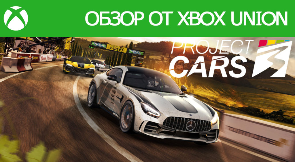 Обзор Project Cars 3