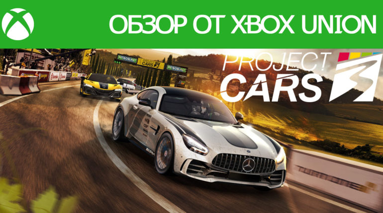 Обзор Project CARS 3 от XboxUnion.ru