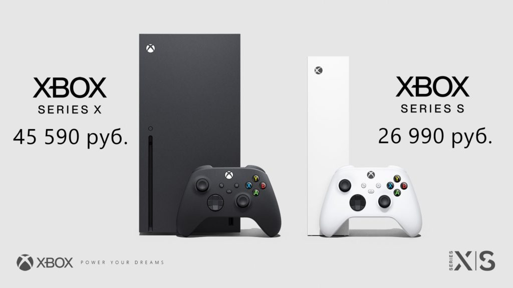 Официальная цена Xbox Series X и Xbox Series S в России