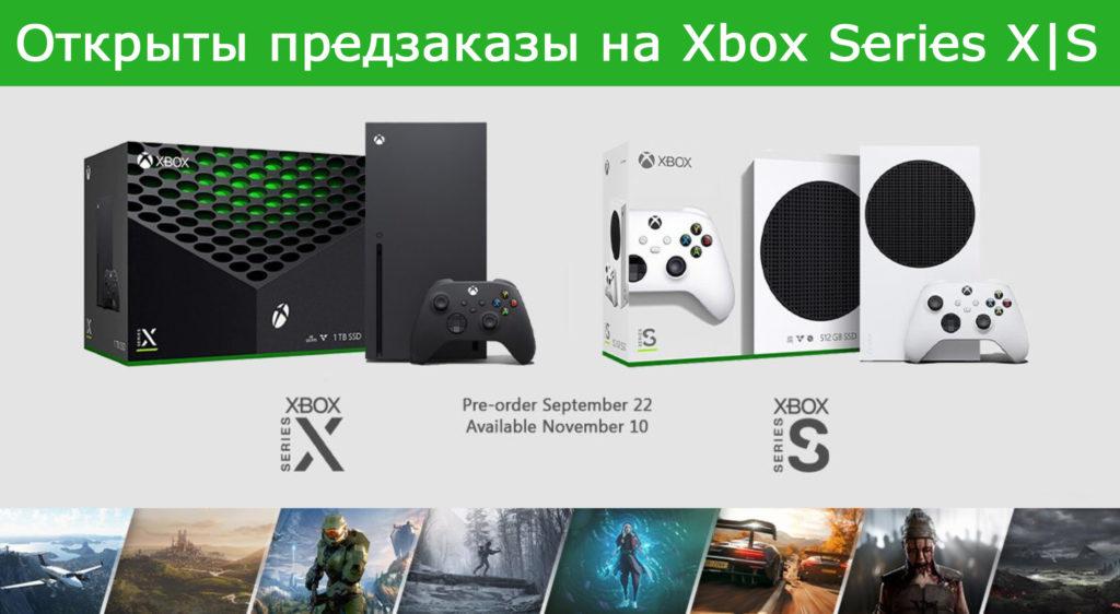 В России открылся предзаказ на Xbox Series X и Xbox Series S