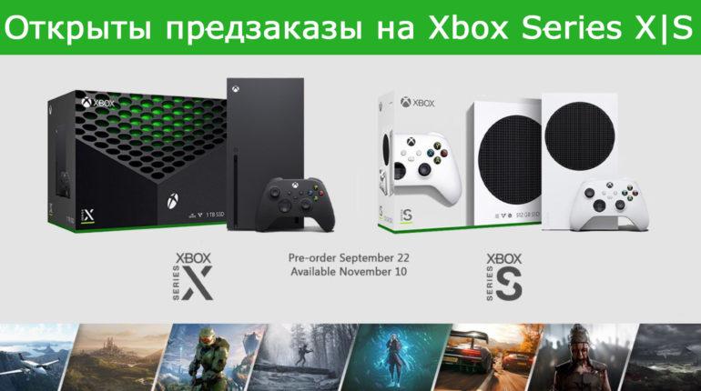 Открыты предзаказы на Xbox Series X и Xbox Series S