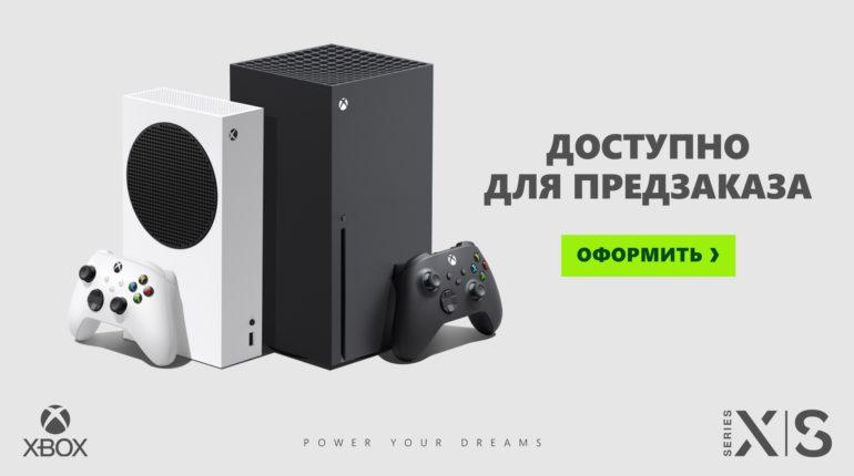 Предзаказ Xbox Series X и Xbox Series S
