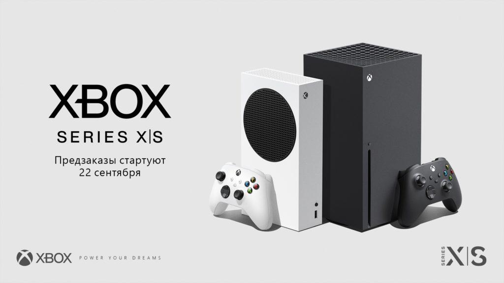 Предзаказ Xbox Series X и Xbox Series S стартует 22 сентября
