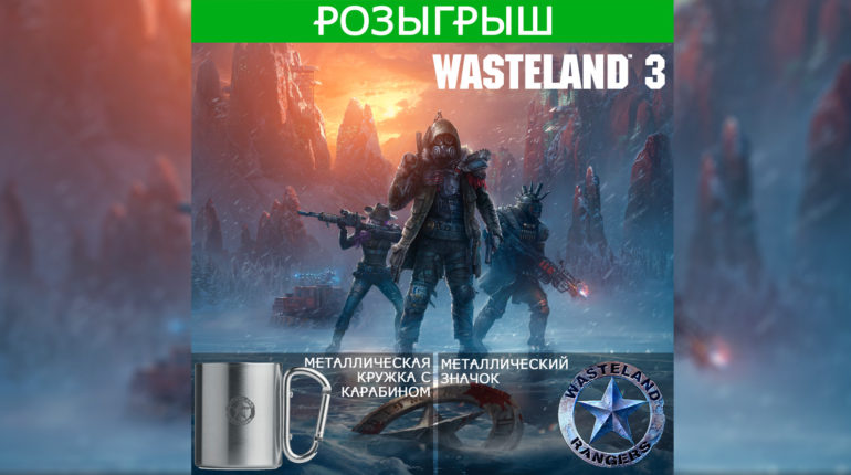 Розыгрыш три комплекта мерча по Wasteland 3