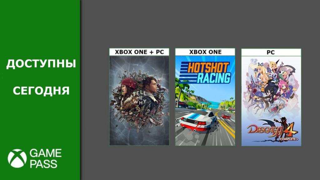 Три новые игры в Xbox Game Pass [Сентябрь 2020/1]