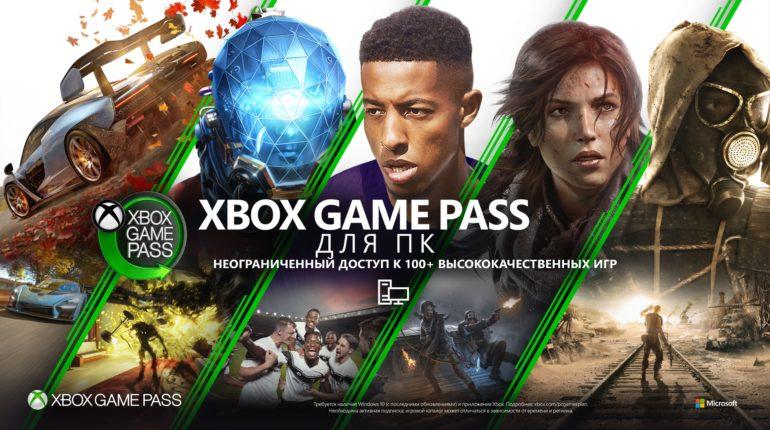 Xbox Game Pass для ПК