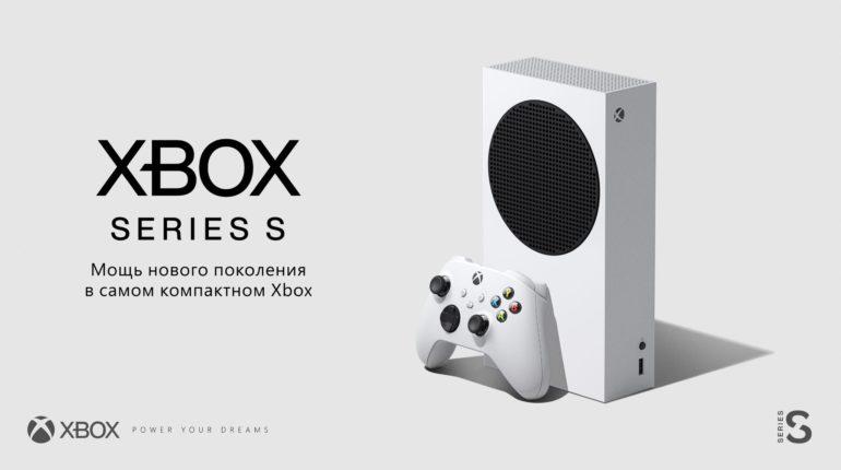 Xbox Series S Xbox Lockhart Xbox Russia