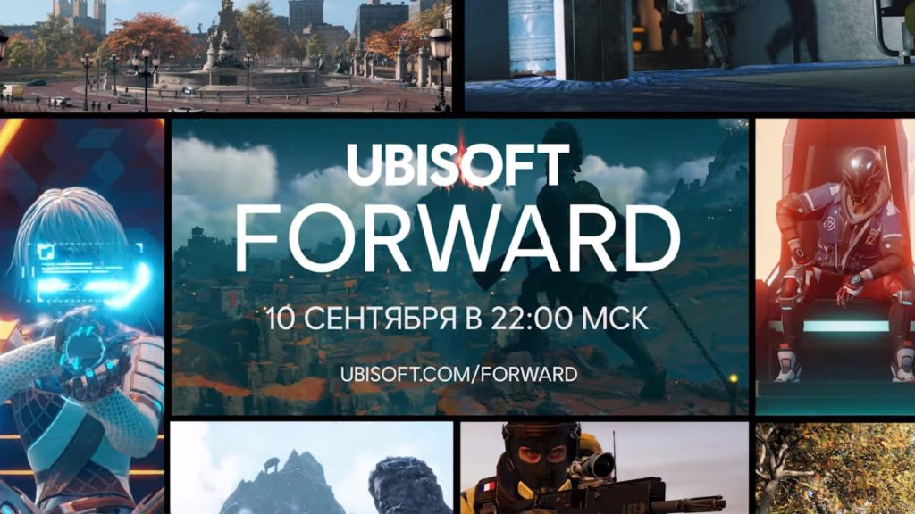 UBISOFT FORWARD #2 [Сентябрь 2020]