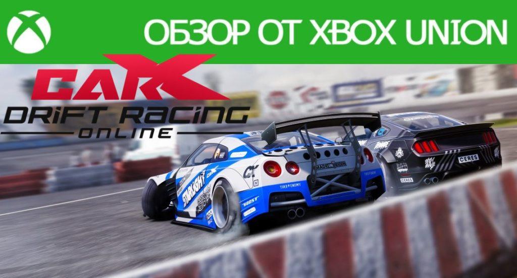 Обзор CarX Drift Racing Online