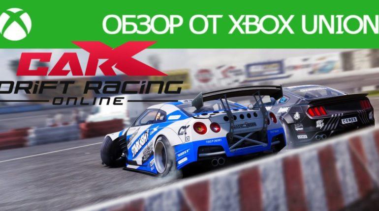 CarX Drift Racing Online обзор