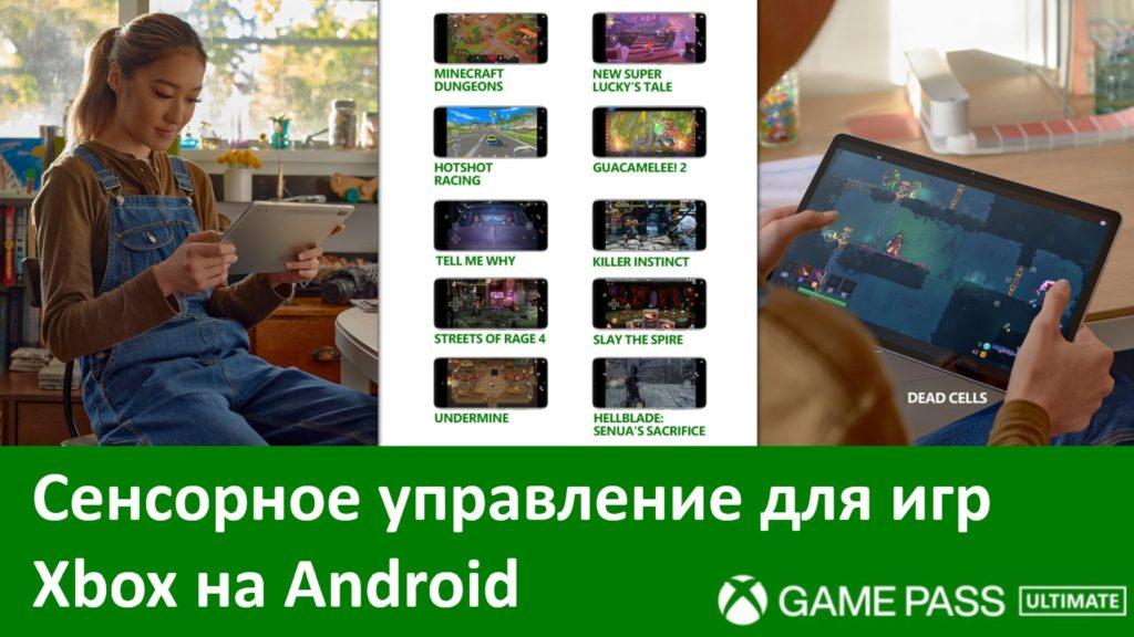 Сенсорное управление для облачных игр Xbox