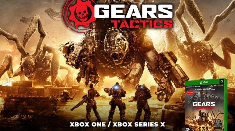 Дисковое издание Gears Tactics (Xbox One Xbox One Series X)