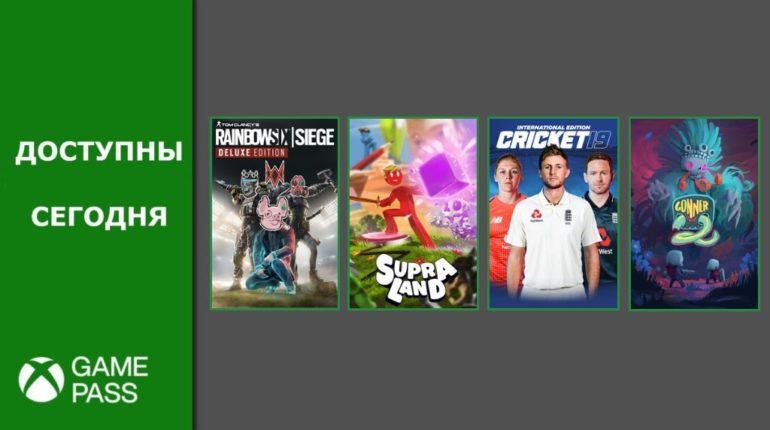 Xbox Game Pass Октябрь 2020