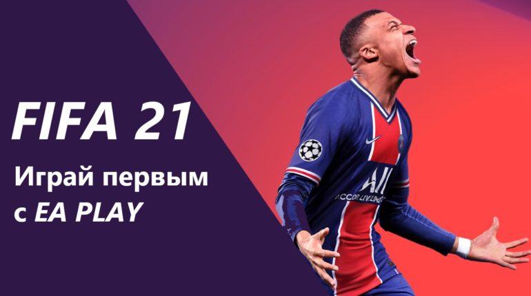 FIFA 21 с EA Play