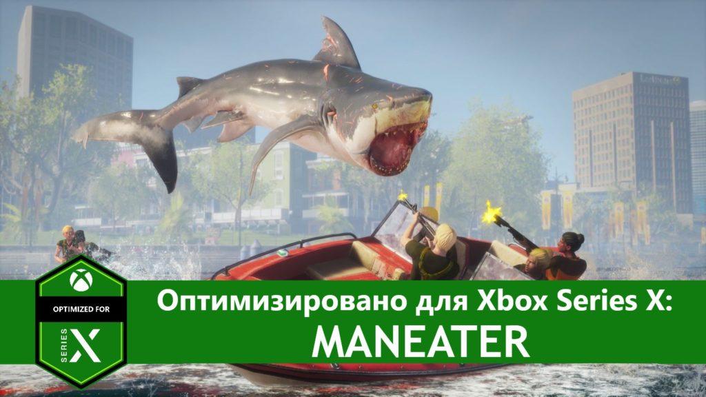 Оптимизировано для Xbox Series X: Maneater