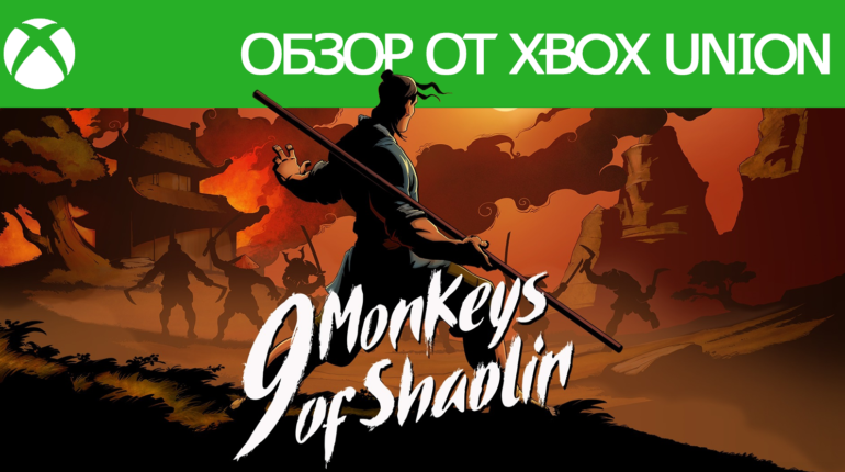 Обзор 9 Monkeys of Shaolin от XboxUnion