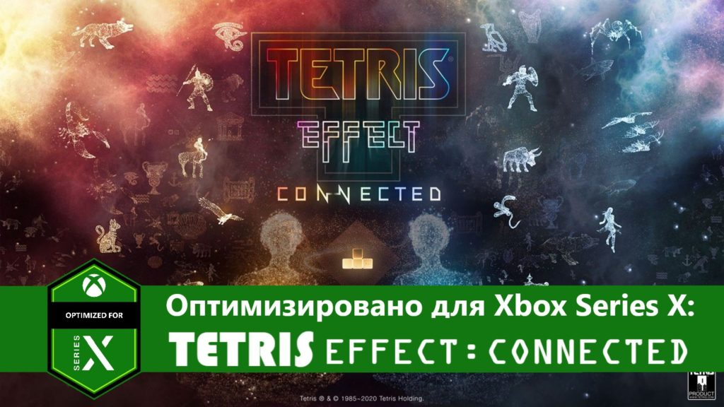 Оптимизировано для Xbox Series X: Tetris Effect: Connected
