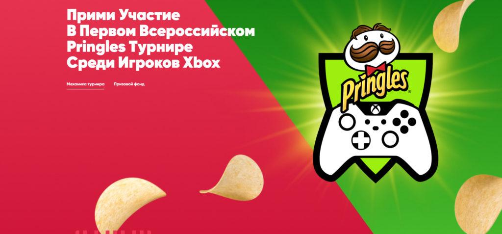 Xbox Russia и Pringles запускают первый всероссийский турнир среди геймеров