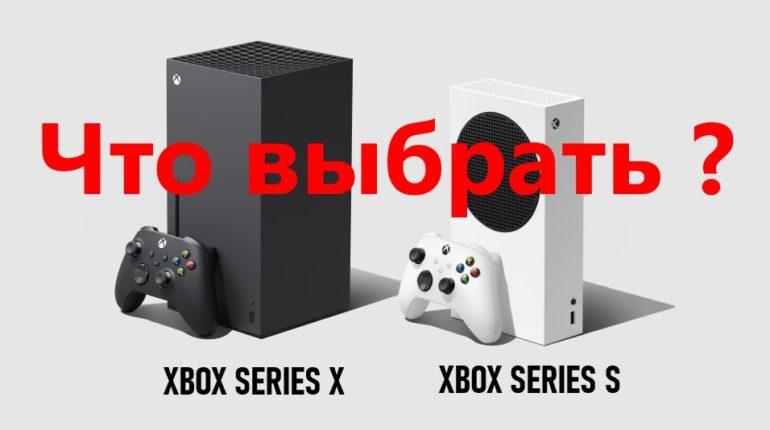 Сравнение Xbox Series S и Xbox Series X