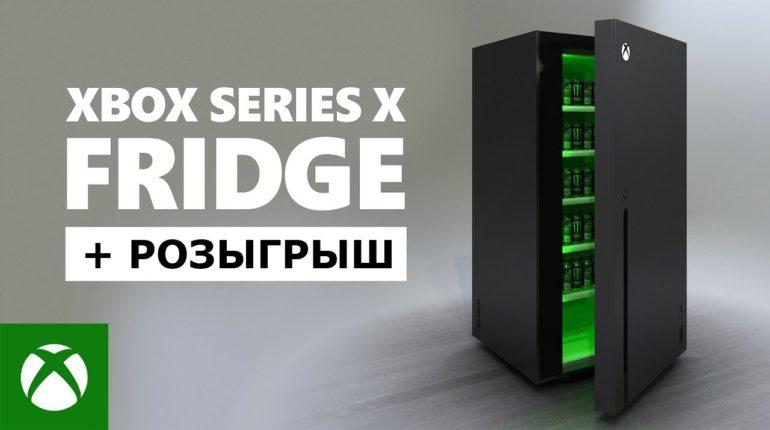 Xbox Series X холодильник