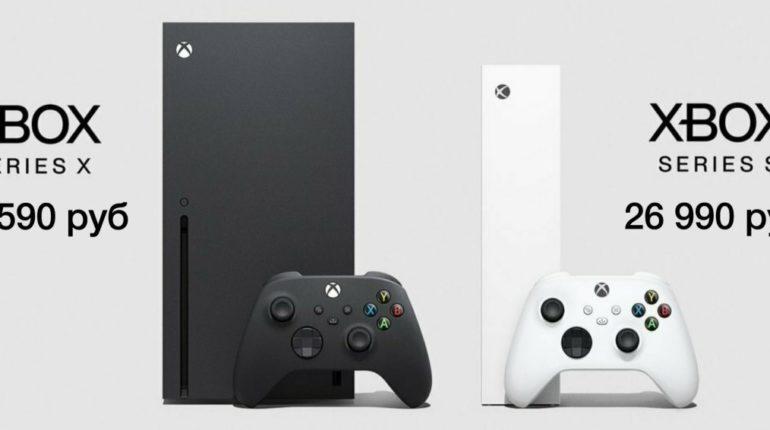 Цена Xbox Series X|S в России