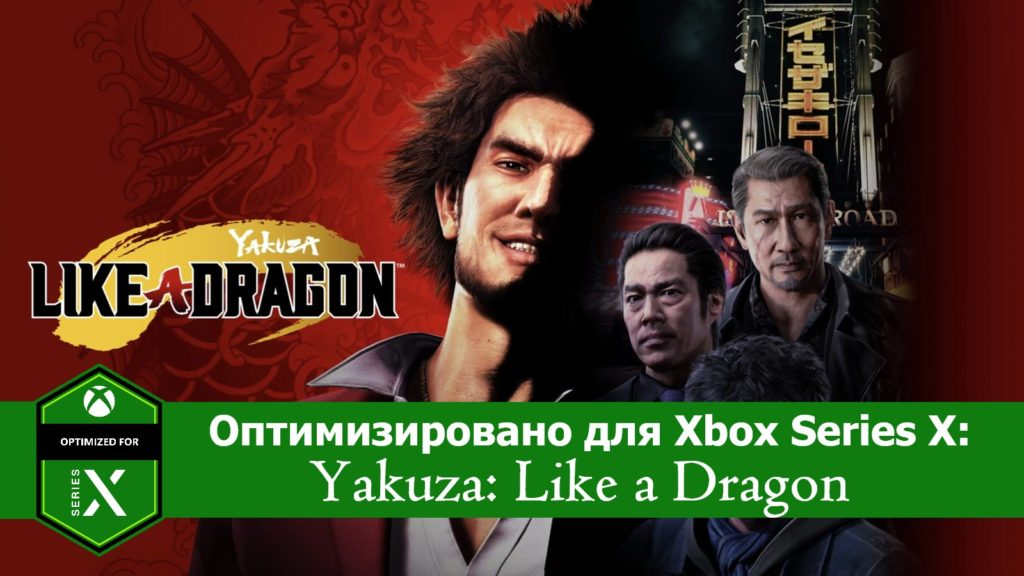 Оптимизировано для Xbox Series X: Yakuza: Like a Dragon