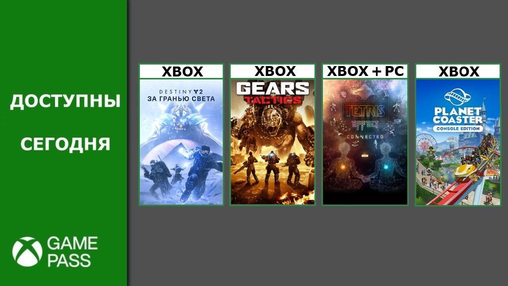 Четыре новые игры в Xbox Game Pass [Ноябрь 2020/2]