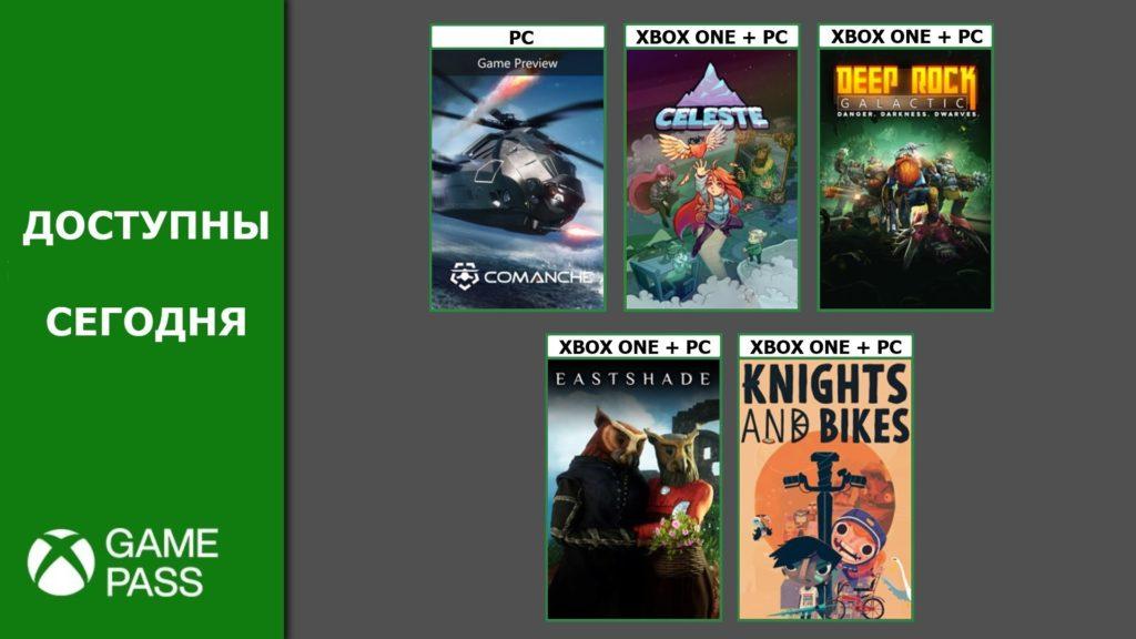 Пять новых игр в Xbox Game Pass [Ноябрь 2020/1]