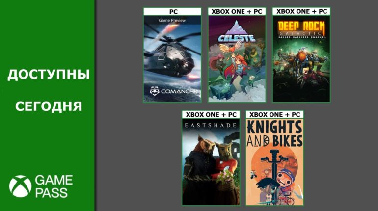 Xbox Game Pass ноябрь 2020
