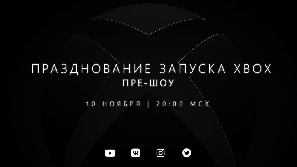 Официальный запуск Xbox Series X|S