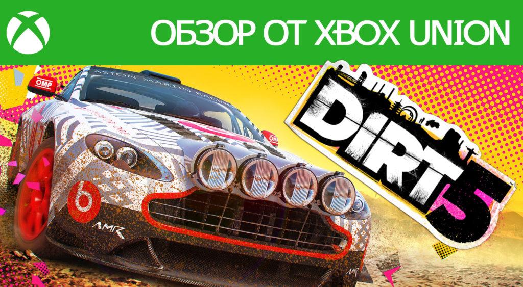 Обзор Dirt 5
