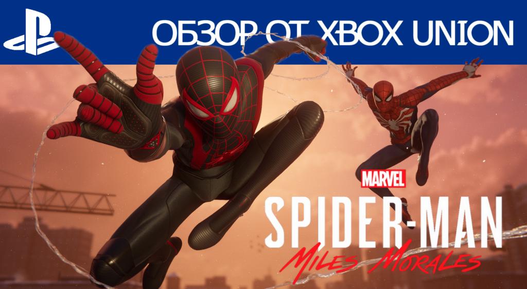 Обзор Marvel Spider-Man: Miles Morales от xboxunion.ru