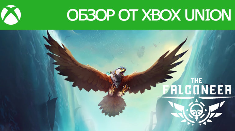 Обзор The Falconeer от XboxUnion.ru