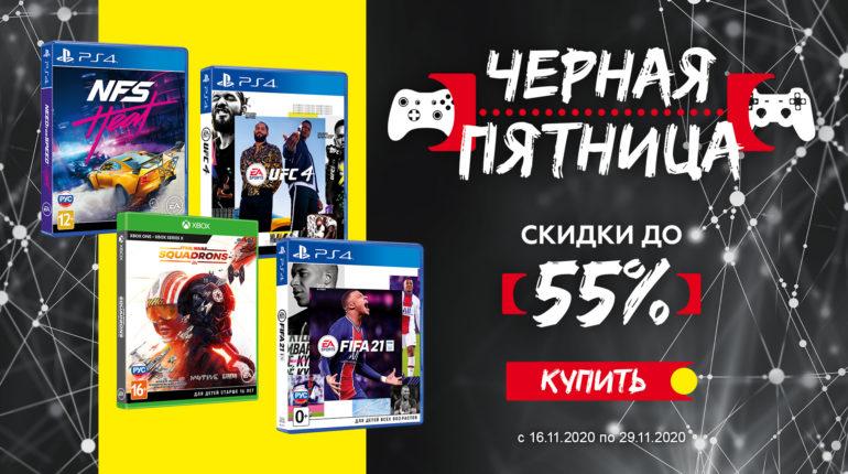 Распродажа игр Electronic Arts в честь чёрной пятницы
