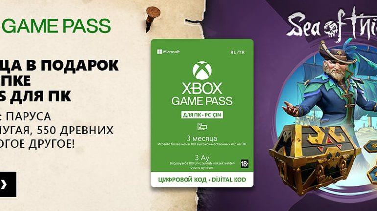 Специальное предложение при покупке Xbox Game Pass для ПК