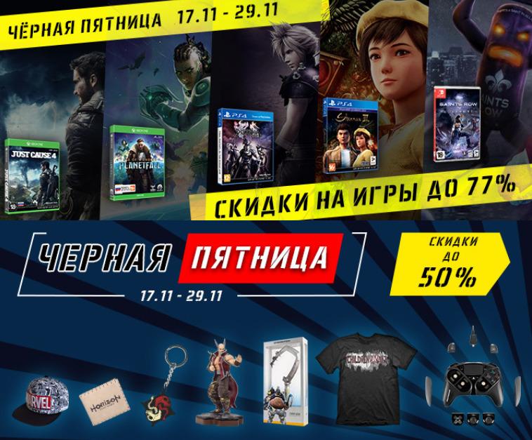 В интернет-магазине Буки началась Чёрная пятница: распродажа игр и мерча