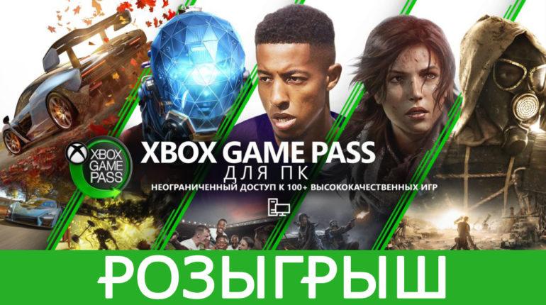 Xbox-Game-Pass-dlya-PK-rozygrysh-pyati-abonementov