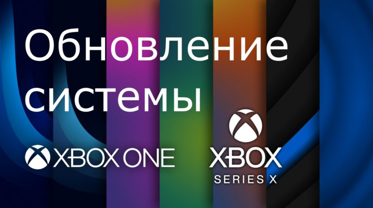 обновление Xbox one Xbox Series ноябрь 2020
