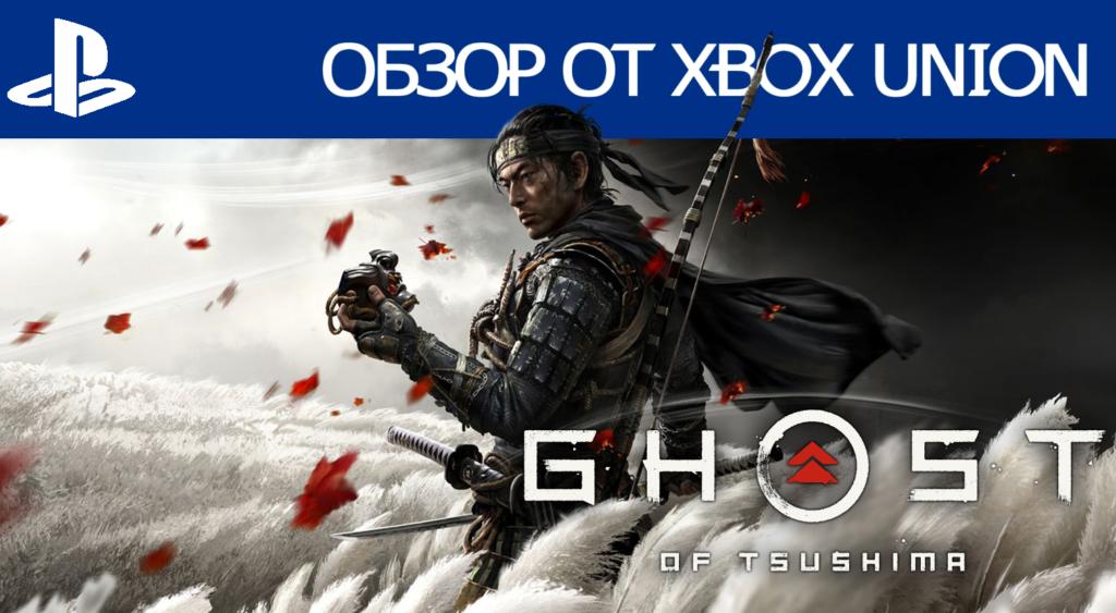 Обзор Ghost of Tsushima от xboxunion.ru