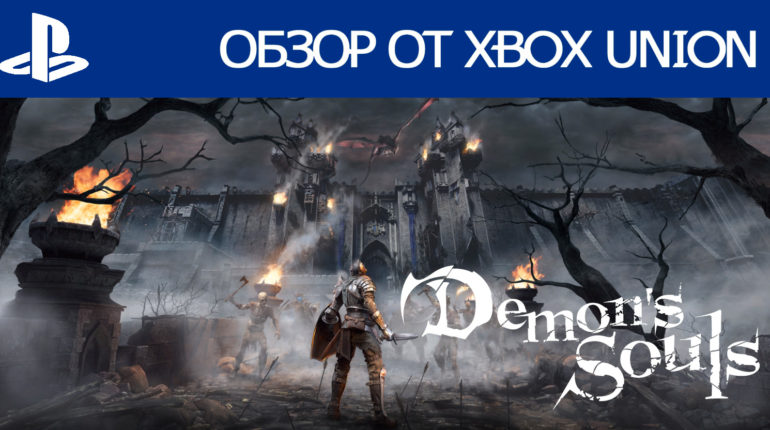 Обзор demon's souls remake от xboxunion.ru