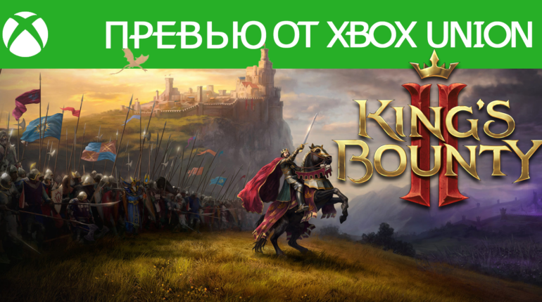 Превью King's Bounty II от XboxUnion