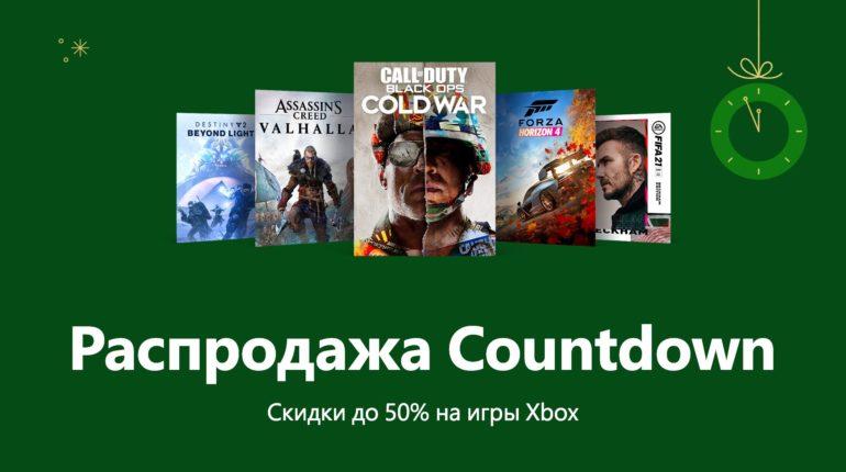 Распродажа игр The Countdown Sale 2020 + еженедельные скидки в Xbox Live