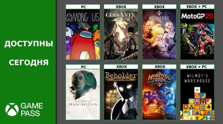 Xbox Game Pass Декабрь 2020 - 2