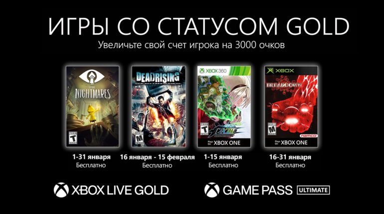 Xbox Live Gold январь 2021 года